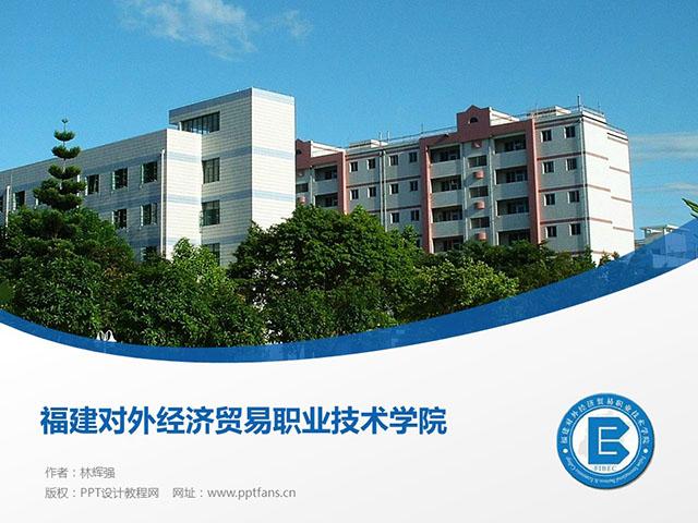 福建对外经济贸易职业技术学院PPT模板下载_幻灯片预览图1