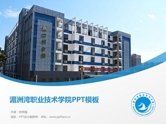 湄洲湾职业技术学院PPT模板下载_幻灯片预览图1