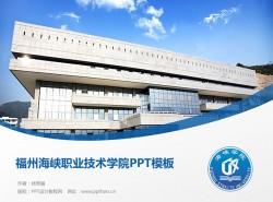 福州海峡职业技术学院PPT模板下载