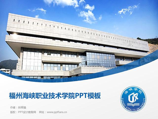 福州海峡职业技术学院PPT模板下载_幻灯片预览图1