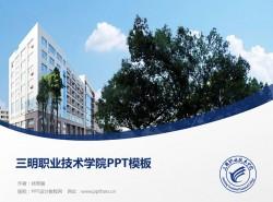 三明职业技术学院PPT模板下载