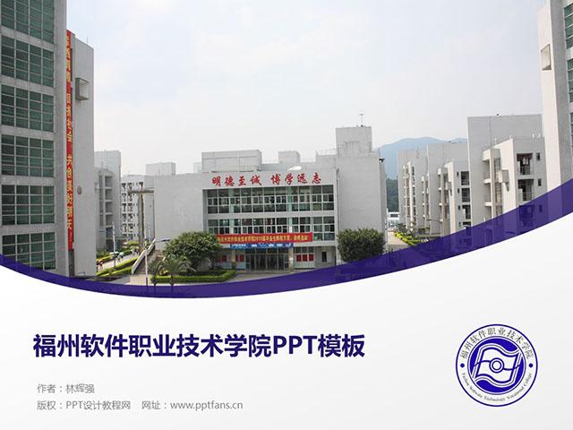 福州软件职业技术学院PPT模板下载_幻灯片预览图1