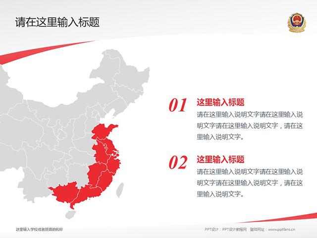 福建警官职业学院PPT模板下载_幻灯片预览图11