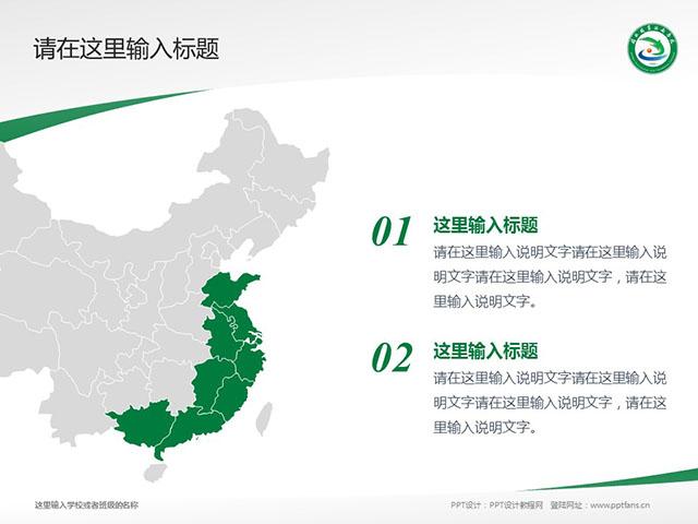 闽北职业技术学院PPT模板下载_幻灯片预览图11