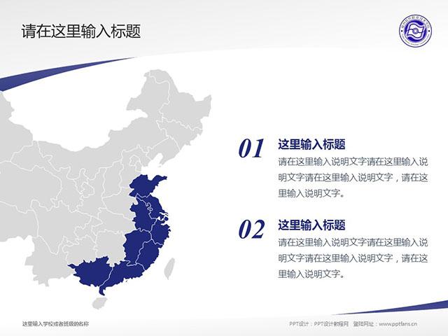 福州科技职业技术学院PPT模板下载_幻灯片预览图11