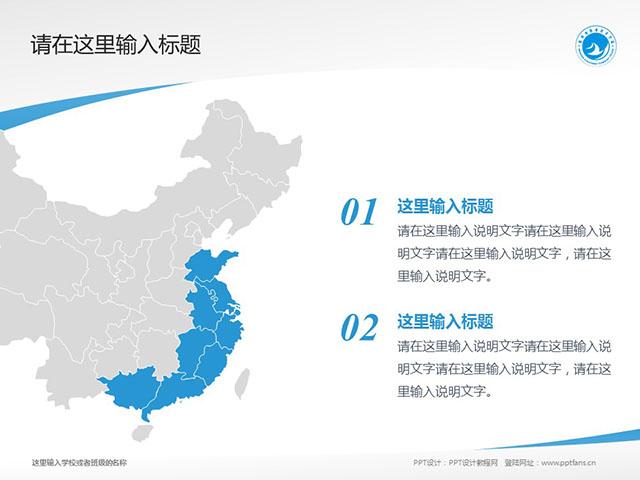 湄洲湾职业技术学院PPT模板下载_幻灯片预览图11