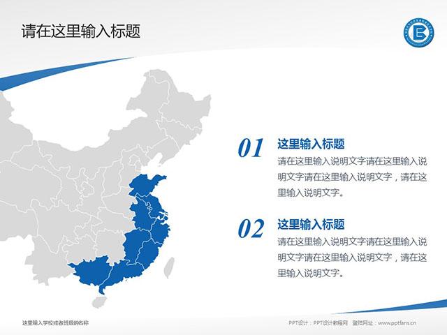 福建对外经济贸易职业技术学院PPT模板下载_幻灯片预览图11