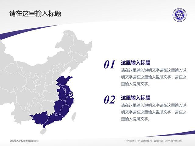 福州软件职业技术学院PPT模板下载_幻灯片预览图11