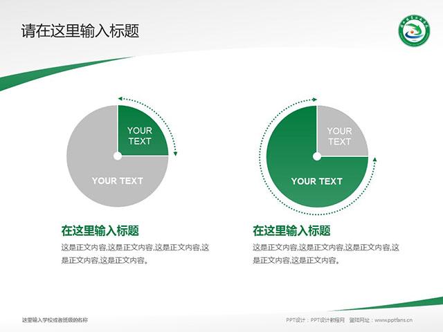 闽北职业技术学院PPT模板下载_幻灯片预览图6