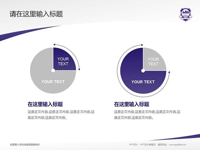 福州黎明职业技术学院PPT模板下载_幻灯片预览图6