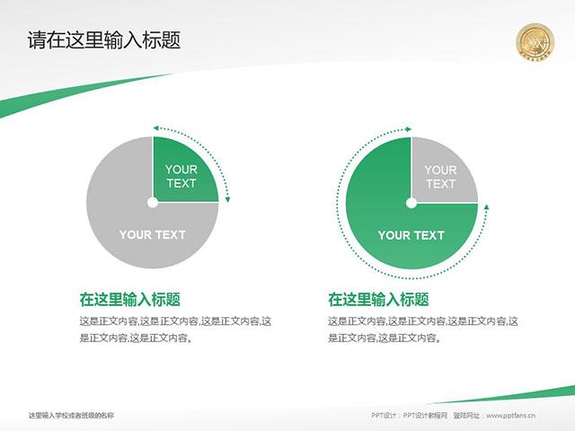 泉州信息职业技术学院PPT模板下载_幻灯片预览图6