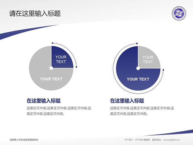 福州科技职业技术学院PPT模板下载_幻灯片预览图6