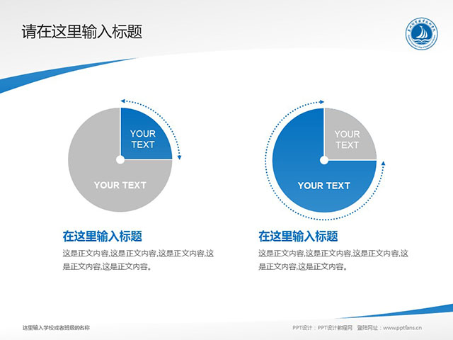 泉州经贸职业技术学院PPT模板下载_幻灯片预览图6