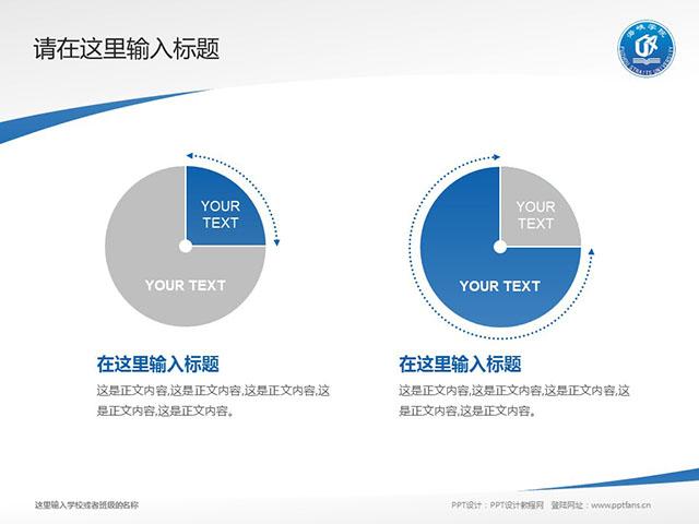 福州海峡职业技术学院PPT模板下载_幻灯片预览图6