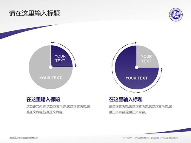 福州软件职业技术学院PPT模板下载_幻灯片预览图6
