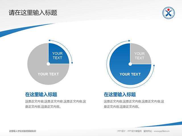 厦门兴才职业技术学院PPT模板下载_幻灯片预览图6