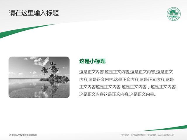 泉州理工职业学院PPT模板下载_幻灯片预览图4