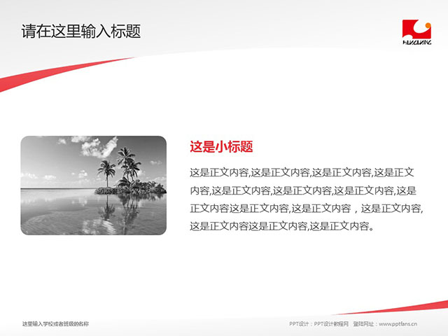 泉州华光摄影艺术职业学院PPT模板下载_幻灯片预览图4