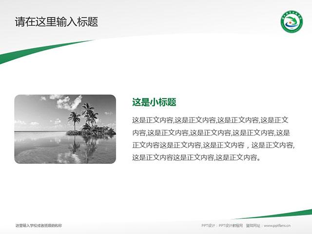 闽北职业技术学院PPT模板下载_幻灯片预览图4