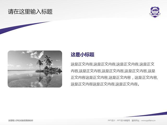 福州黎明职业技术学院PPT模板下载_幻灯片预览图4