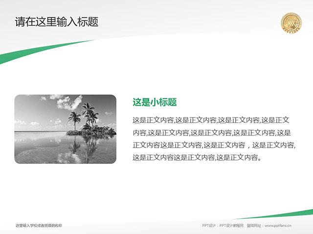 泉州信息职业技术学院PPT模板下载_幻灯片预览图4
