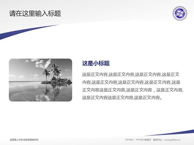 福州科技职业技术学院PPT模板下载_幻灯片预览图4