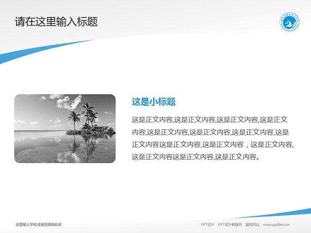 湄洲湾职业技术学院PPT模板下载_幻灯片预览图4