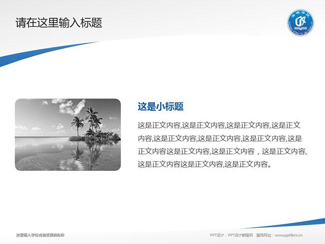 福州海峡职业技术学院PPT模板下载_幻灯片预览图4