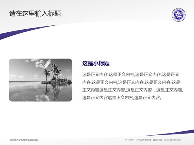 福州软件职业技术学院PPT模板下载_幻灯片预览图4