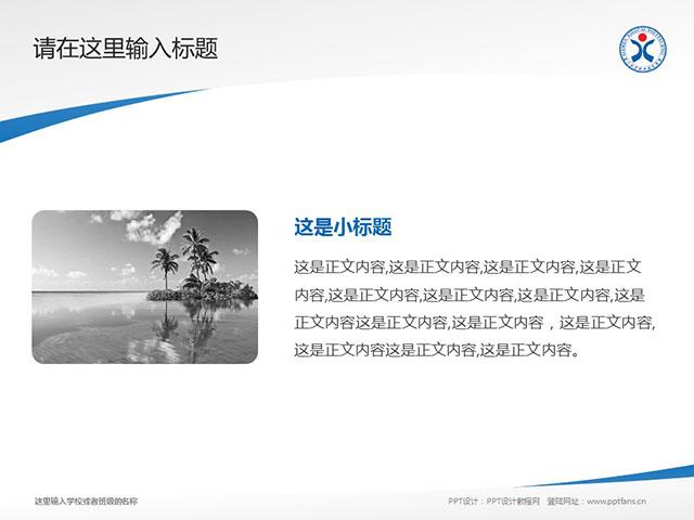 厦门兴才职业技术学院PPT模板下载_幻灯片预览图4