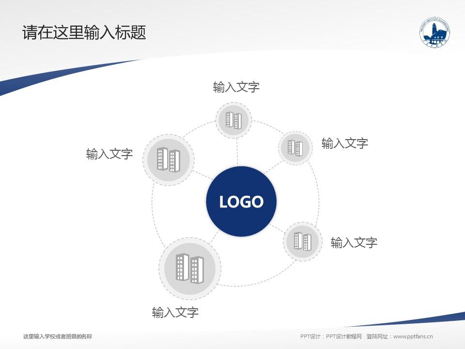 广东东软学院PPT模板下载_幻灯片预览图16