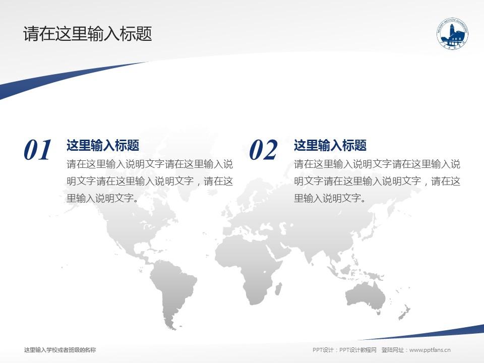 广东东软学院PPT模板下载_幻灯片预览图11