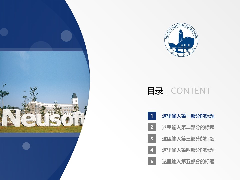 广东东软学院PPT模板下载_幻灯片预览图21
