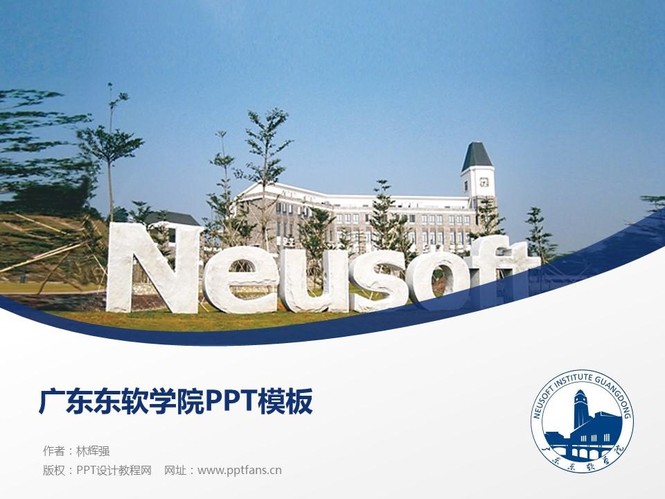 广东东软学院PPT模板下载_幻灯片预览图1