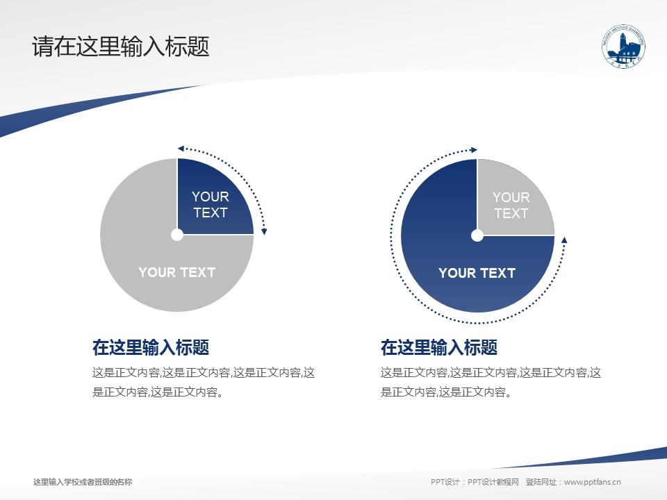 广东东软学院PPT模板下载_幻灯片预览图17