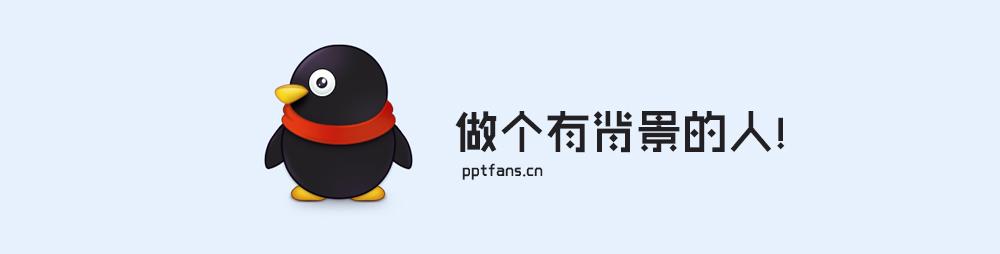 ppt设计教程网 ppt教程 设计·配图·板式 > 让ppt事半功陪的6种背景