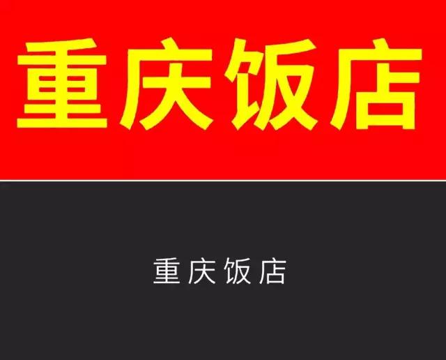 中国招牌之丑|原因找到了