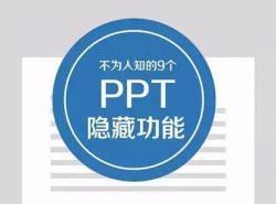 早知道这9个功能,为你的PPT制作省力不少