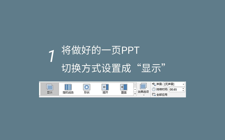 教你4趴做出Material Design风格PPT