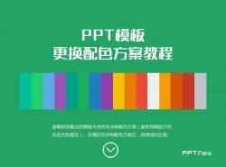 如何使用不同的配色方案-PPT模板使用教程