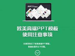 欧美PPT模板使用注意事项