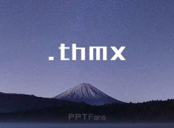 .thmx是什么格式,怎么打开与使用?