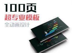 100页高端实用多图表扁平多彩PPT模板