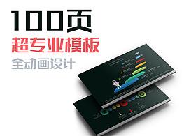 100頁高端實用多圖表扁平多彩PPT模板