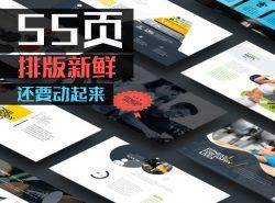 55页流行时尚排版超商务优质PPT模板