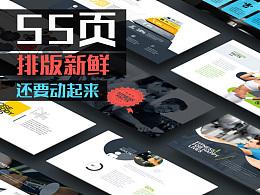 55頁流行時尚排版超商務優質PPT模板