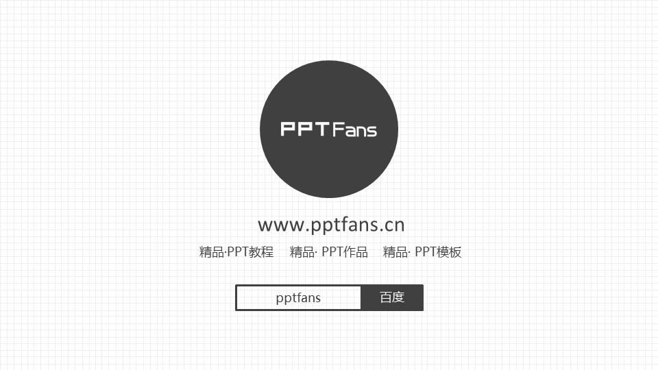 可爱线条画蓝色网格背景ppt模板下载