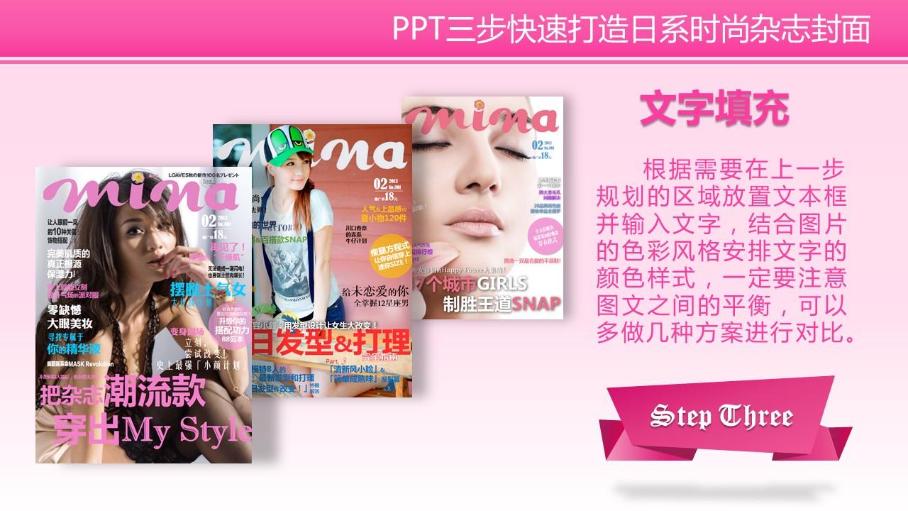 时尚杂志封面   根据需要在上一步规划的区域放置文本框并输入文字