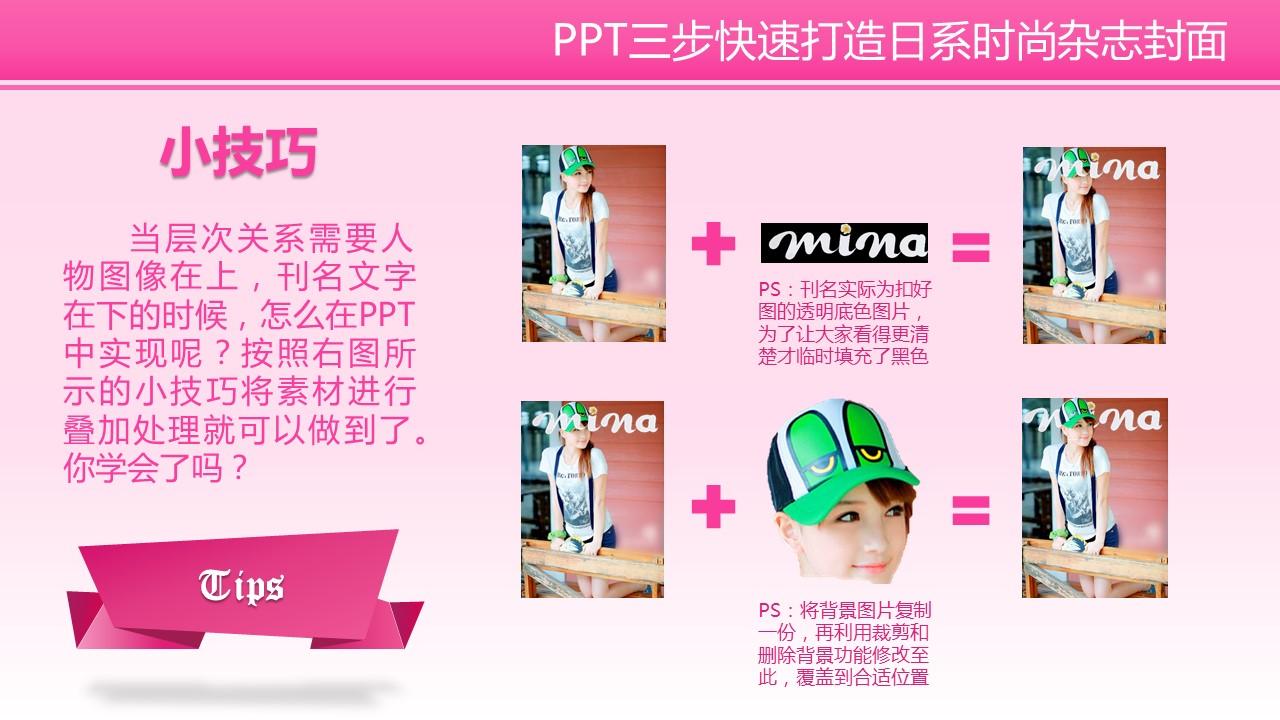 三分钟教程(08):PPT三步快速打造日系时尚杂志封面