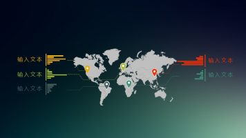 全球各国家根据世界地图进行数据分析PPT模板